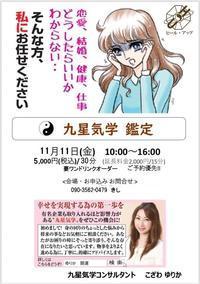 11/11(金)九星気学鑑定 - コミュニティカフェ「かがよひ」