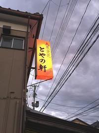 新潟市「とやの軒」カツカレーは抜群にウマいッ!! - ビバ自営業2