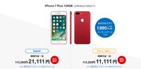 ソフトバンクいい買い物日セール iPhone 7 Plus 128GB一括11111円~ - 白ロム転売法