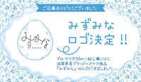 みずみな滋賀県プライベートブランドロゴ決定 - Hirose-Beetle