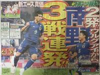 日本vsウルグアイ - 湘南☆浪漫