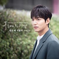 韓国ドラマ「青い海の伝説」OSTその2-僕はどうして(내가 왜 이럴까)ー コーヒー少年(커피소년) - OST評論家 モンタンKOREA