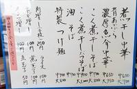 なかた屋背あぶら濃厚魚介中華 - 拉麺BLUES