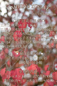 『子宮美人ヨガ 願かけヨガ 11月12月スケジュール』のご案内です😊 - MIRIA