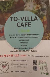 11月To-Villaカフェご飯会 - すてっぷ by すてっぷ