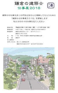 鎌倉の建築士仕事展2018 - 鎌倉建築士ブログ