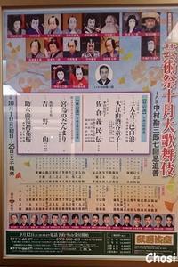 芸術祭十月大歌舞伎 - 閑遊閑吟