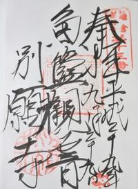 別願寺(三十三観音、十三番) - 御朱印物語
