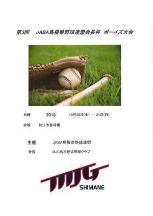 ?第3回 JABA島根県野球連盟会長杯 ボーイズ大会? - (公財)日本少年野球連盟 松江ボーイズ