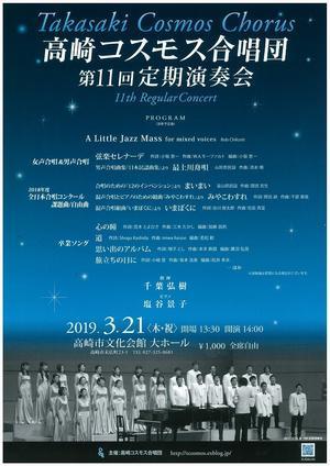 第11回定期演奏会(先行チラシ案内) - 高崎コスモス合唱団