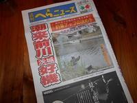 週刊へらニュース10月19日号 - バクバク!ヘラブナ釣行記