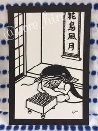 将棋、始めました 〜ナマズ〜 - ぽれぽれ切り絵Works