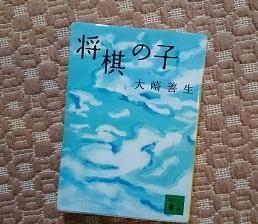 将棋の子 - 志乃's スローライフ通信