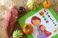 秋の絵手紙 - 大阪府池田市 幼児造形教室「はるいろクレヨンのブログ」