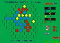 三人六角オセロゲーム - 美由紀の六角オセロ ラブ