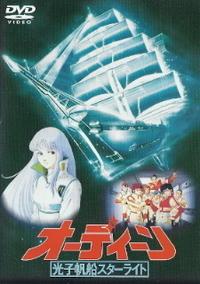 『オーディーン/光子帆船スターライト』 - 【徒然なるままに・・・】