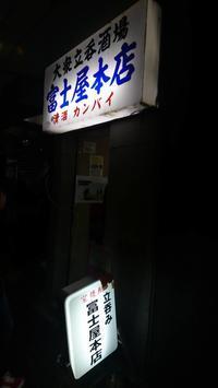 渋谷桜ヶ丘 富士屋本店とMARY JANEのはしご - 鴎庵