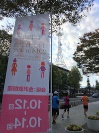 日本女性会議2018in金沢〜慢性病のある私を病の生活から救ったもの〜 - 私をひらく声のあげかた::Wen-Do 2