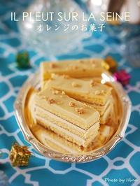 イルプルーレッスン:オレンジのお菓子 - Cucina ACCA