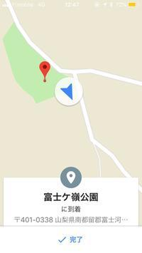 富士ヶ嶺公園 - ワイドスクリーン・マセマティカ