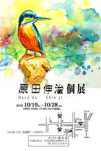 個展@河内長野ギャラリーほたる - 筆一本あれば人生は楽し! -イラスト工房-