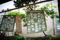 柳森神社 - 写真日記