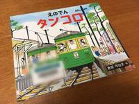 江ノ電好きにオススメ『えのでんタンコロ』&江ノ電に泊まれるキャンプ場 - 子どもと暮らしと鉄道と