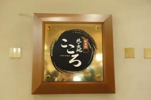 和食処こころ(小樽市) - 平光ハートクリニック 院長 平光伸也のブログ