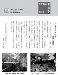 しずおか木造塾2018 - アトリエMアーキテクツの建築日記