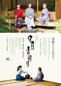 映画日日是好日Queenのクイーンの伝記映画『ボヘミアン・ラプソディ』共に最高 - 懐石椿亭(富山市)公式blog