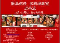 11月、12月のお料理教室のお知らせ - 奇跡の日々 ~誠実社~