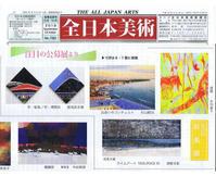 ライムアートが全日本美術に掲載されました - 自 然&建 築  Design BLOG