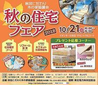 住宅フェア2018秋 - エコで快適な『FPの家』いかがですか!