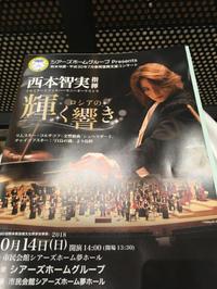 西本智実さん指揮 イルミナートフィルハーモニーオーケストラ公演 -  お花とハーブのアトリエ muguette