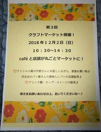 第三回クラフトマーケット開催 - 「 結 cafe」(ゆいカフェ)ブログ