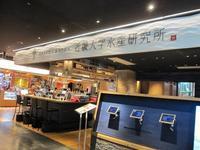 近畿大学水産研究所グランフロント大阪店(大阪・梅田) - さんころのにっき