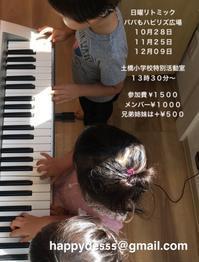 日曜リトミックパパもハピリズ広場10・11・12月 - 鷺沼・たまプラーザ0歳からの音楽教室「ハッピーリズム」