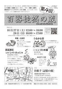 百器徒然の蔵 2018に出展!(10/27〜28) - うるかな堂