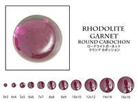 ロードライトガーネット赤~ピンク色系ラウンドカボション - ☆ハンドメイドアクセサリー☆