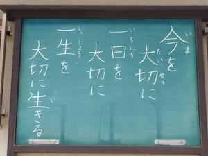 こころに留まる言葉№33/来迎寺さんの掲示板から。 -  「幾一里のブログ」 京都から ・・・