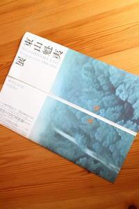 35年ぶりの『東山魁夷展』 - シマリスママの布あそび