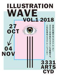 展示のお知らせ 「ILLUSTRATION WAVE」VOL.1 2018 - yuki kitazumi  blog