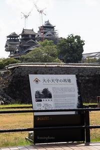 熊本城の今 - My Palpitation