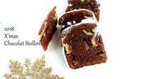 2018年クリスマスブレッド「濃厚ショコラシュトーレン」募集のお知らせ - 自家製天然酵母パン教室Espoir3n(エスポワールサンエヌ)料理教室 お菓子教室 さいたま