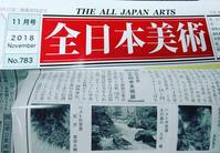 全日本美術に作品が紹介されています。(Announcement of publication) - 栗原永輔ArtBlog.