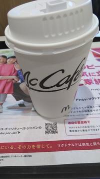 ホットコーヒーを飲みながら☆ - みっくんのママ日記2
