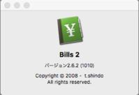 2018/10/18Bills2.6をユーザーの方にお送りしました! - shindoのブログ