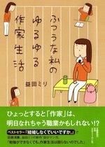 『ふつうな私のゆるゆる作家生活』(本) - 竹林軒出張所