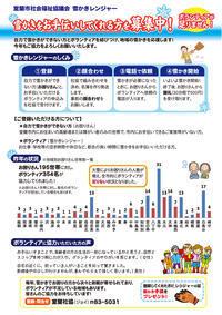 【急募!!】雪かきレンジャー★ボランティア大募集中!! - 室蘭社協のブログ