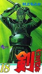 侍Samurai日記 言わない言葉 #653 - 「 K 」 Diary